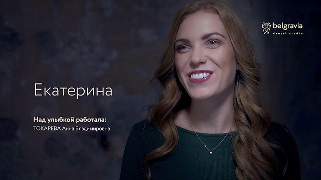 Екатерина Андреевна